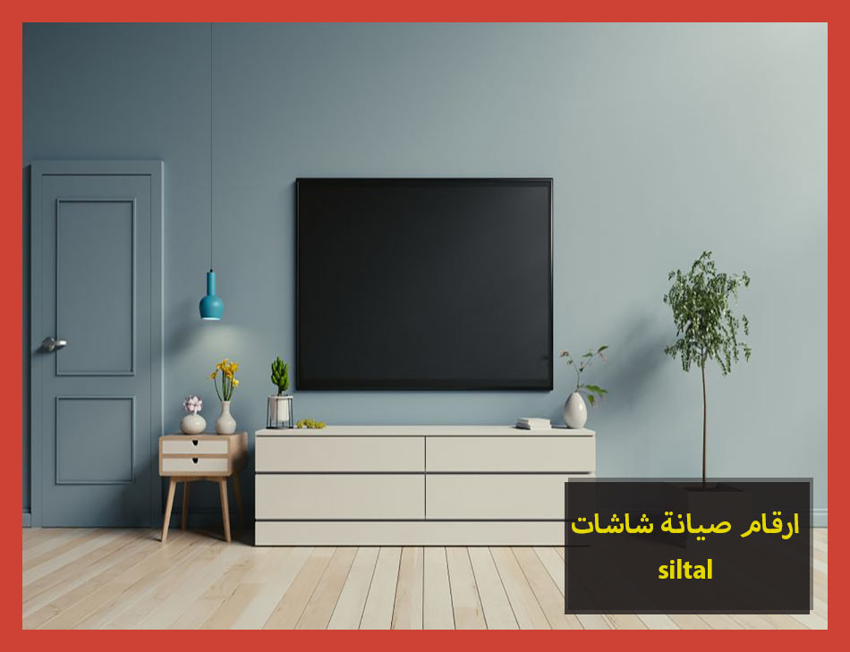 ارقام صيانة شاشات siltal | Siltal Maintenance Center