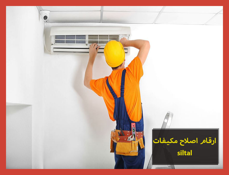 ارقام اصلاح مكيفات siltal | Siltal Maintenance Center